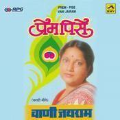 Vani Jairam Prem Pise Marathi Geete Songs