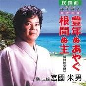 Honen Nu Ayagu / Nima Nu Shu Songs