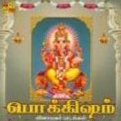 Pokkisham Lord Ganapathy Vol 1 Songs