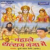 Nahale Satsang Ganga Mai Songs