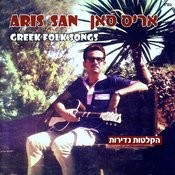 Greek Folk Songs 1 Songs