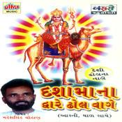 Dashamaa Na Dware Dhol Vage Songs