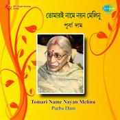 Tomari Name Nayan Meinu Songs