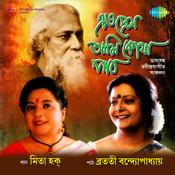 Eto Prem Ami Kotha Pabo Songs