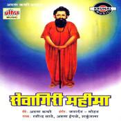 Sevagiri Swami Dava Marg Aamhala Song