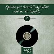 Χρονικό Του Λαϊκού Τραγουδιού Από Τις 45 Στροφές, 1962, Volume 9 Songs