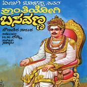 Kranthiyogi Basavanna Songs