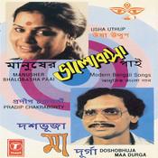 Manusher Bhalobasha  Paai And Doshobhuja Maa Durga Songs