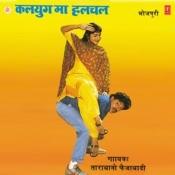 Kalyug Ma Hulchal Songs