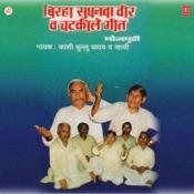 Birha Sudhanva Veer Song