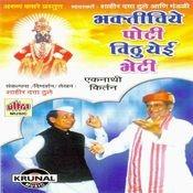 Bhaktichiye Poti Vithu Yeie Bheti Songs
