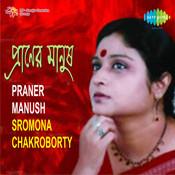Praner Manush - Sromona Chakroborty  Songs
