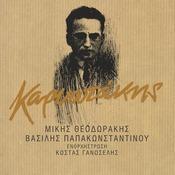 Kariotakis Songs