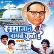 Samajana Jaaycha Kunth Songs