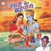Saari Ke Byapari (Mahabharat Prasang Songs
