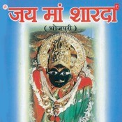 Jai Maa Sharda Songs Download: Jai Maa Sharda MP3 Songs