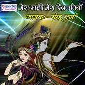Mera Manjhi Mera Khivaiya Songs