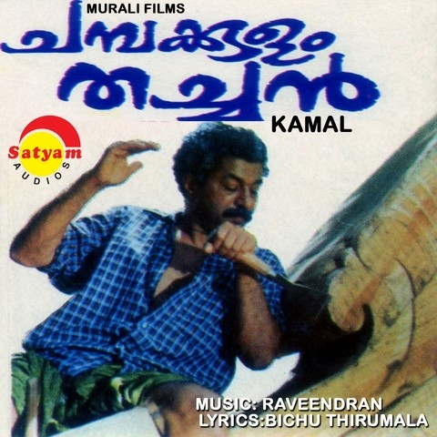 champakulam thachan mp3 songs free download