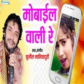 Mobile Wali Re Songs