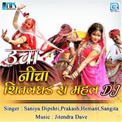 Uncha Nicha Shitalghad Ra Mahal Song