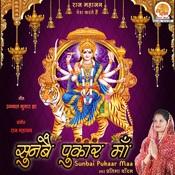 Sunbai Pukaar Maa Songs