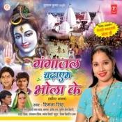 Ganga Jal Chadhayem Bhola Ke Songs