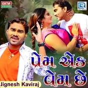 Prem Ek Vem Chhe Ravi - Rahul Full Song