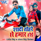 Shaadi Tohre Se Hamar Hoi Ranjeet Singh Full Mp3 Song