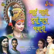 Aai Mazi Durga May Bhavani Song