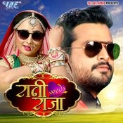 Rani Weds Raja Ritesh Pandey Full Song