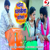 Saiyan Dhrawela Tharesar On Party Full Mp3 Song