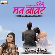 Man Baware Vaishali Made Full Mp3 Song