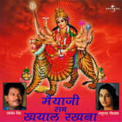 Maiyaji Sub Khayal Rakhana Songs