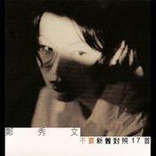 Bu Yao Xin Jiu Dui Zhao 17 Shou Songs