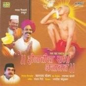 Shegavicha Rana Gajanan Song