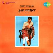 Aamaar Bhaalolaagaa Gaan Songs