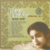 Tomar Surer Dhara Songs