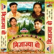 Pani Munji Baar Are Song