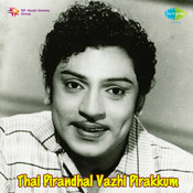 Thaipiranthal Vazhi Pirakkum Songs