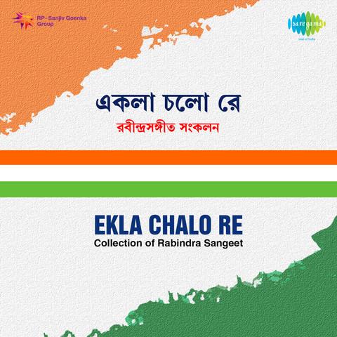 Ekla chalo re rabindranath tagore | bengali folk song | amar.