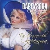 Her Majesty Operetta. Svetlana Varguzova Songs