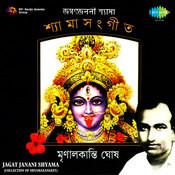 Jagat Janani Shyama - Collection Of Shyamasangeet  Songs