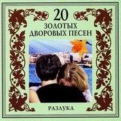 20 Zolotykh Dvorovykh Pesen. Razluka Songs