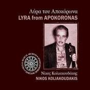Lyra From Apokoronas Songs