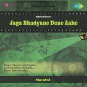 Jaga Bhadyane Dene Aahe Songs