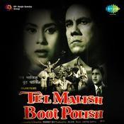 Tel Malish Boot Polish Songs