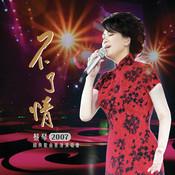 Tsai Chin 2007 Live in HK (2 CD) Songs