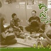 Changuwa Songs