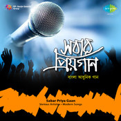 Sabar Priyo Gaan Songs