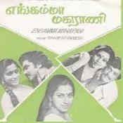 Engamma Maharani Songs